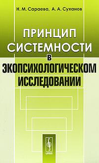 Принцип системности в экопсихологическом исследовании, Н. М. Сараева, А. А. Суханов