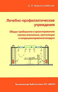 Лечебно-профилактические учреждения. Общие требования к проектированию систем отопления, вентиляции и кондиционирования воздуха, А. П. Борисоглебская