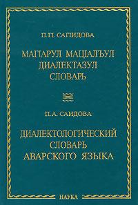 Диалектологический словарь аварского языка, П. А. Саидова