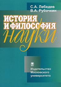 История и философия науки, С. А. Лебедев, В. А. Рубочкин