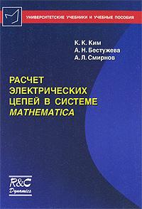 Расчет электрических цепей в системе Mathematica, К. К. Ким, А. Н. Бестужева, А. Л. Смирнов