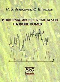 Информативность сигналов на фоне помех, М. Б. Эпендиев, Ю. Е. Глазов