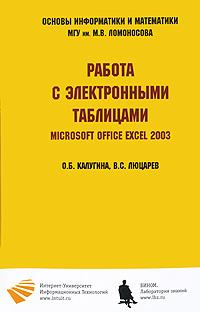 Работа с электронными таблицами. Microsoft Office Excel 2003, О. Б. Калугина, В. С. Люцарев