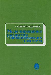 Моделирование развития экологических систем, С. А. Пегов, П. М. Хомяков