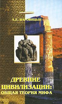 Древние цивилизации. Общая теория мифа, А. Е. Наговицын