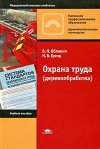 Охрана труда (деревообработка), В. Н. Обливин, Н. В. Гренц