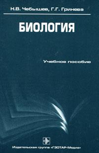 Биология, Н. В. Чебышев, Г. Г. Гринева