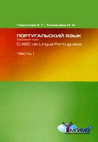 Португальский язык. Базовый курс / O ABC da Lingua Portuguesa. В 2 частях. Часть 1, Е. Г. Гаврилова, И. И. Толмачева