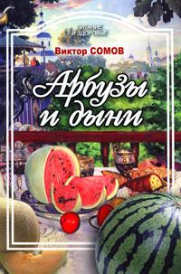 Арбузы и дыни, Виктор Сомов