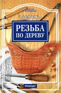 Резьба по дереву, В. Осипенко