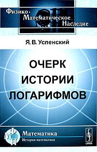 Очерк истории логарифмов, Я. В. Успенский