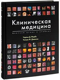 Клиническая медицина. Цветной атлас и учебник, Чарльз Д. Форбс, Уильям Ф. Джексон