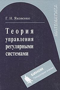 Теория управления регулярными системами, Г. Н. Яковенко