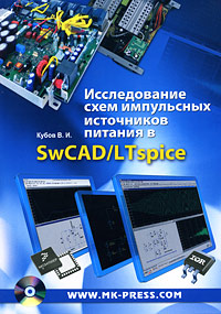 Исследование схем импульсных источников питания в SwCAD/LTspice (+CD-ROM), В. И. Кубов