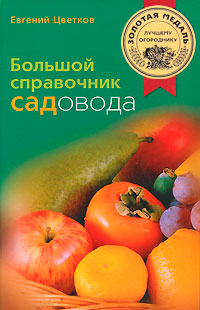 Большой справочник садовода, Евгений Цветков