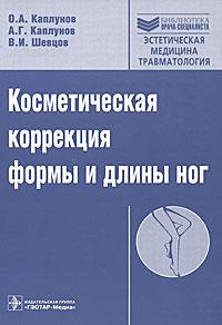 Косметическая коррекция формы и длины ног (+ CD-ROM), О. А. Каплунов, А. Г. Каплунов, В. И. Шевцов