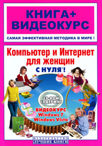 Компьютер и Интернет для женщин с нуля! (+ CD-ROM), Наталья Шуляева, Анна Дементьева