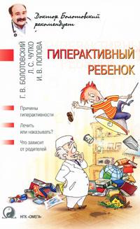 Гиперактивный ребенок, Г. В. Болотовский, Л. С. Чутко, И. В. Попова
