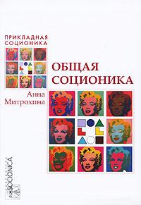 Общая соционика, Анна Митрохина