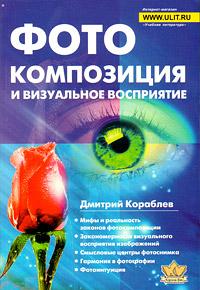 Фотокомпозиция и визуальное восприятие, Дмитрий Кораблев