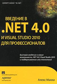 Введение в .NET 4.0 и Visual Studio 2010 для профессионалов, Алекс Макки
