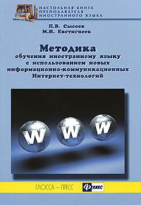 Методика обучения иностранному языку с использованием новых информационно-коммуникационных Интернет-технологий, П. В. Сысоев, М. Н. Евстигнеев