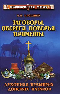 Заговоры, обереги, поверья, приметы. Духовная культура донских казаков, Б. Н. Проценко