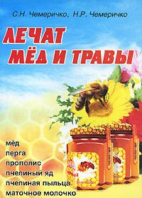 Лечат мед и травы, С. Н. Чемеричко, Н. Р. Чемеричко