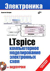 LTspice. Компьютерное моделирование электронных схем (+ DVD-ROM), Валентин Володин
