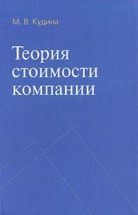 Теория стоимости компании, М. В. Кудина