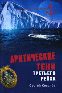 Арктические тени Третьего рейха,
