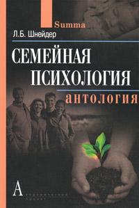 Семейная психология. Антология, Л. Б. Шнейдер