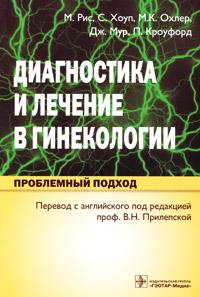 Диагностика и лечение в гинекологии. Проблемный подход, М. Рис, С. Хоуп, М. К. Охлер, Дж. Мур, П. Кроуфорд