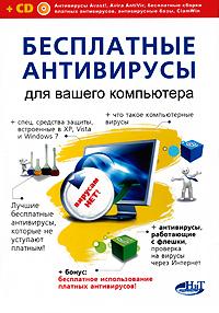 Бесплатные антивирусы для вашего компьютера + бесплатное использование платных антивирусов (+ CD-ROM), Н. Т. Разумовский, А. П. Борц, Р. Г. Прокди