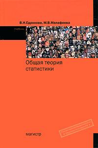 Общая теория статистики, В. Н. Едронова, М. В. Малафеева