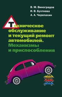 Техническое обслуживание и текущий ремонт автомобилей. Механизмы и приспособления, В. М. Виноградов, И. В. Бухтеева, А. А. Черепахин