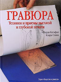 Гравюра. Техники и приемы высокой и глубокой печати, Йорди Катафал, Клара Олива