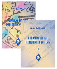 Информационные технологии и системы (комплект из 2 книг), Б. С. Воинов