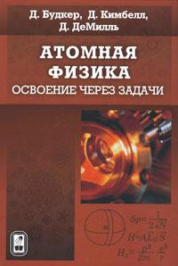 Атомная физика. Освоение через задачи, Д. Будкер, Д. Кимбелл, Д. ДеМилль