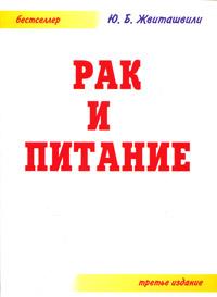 Рак и питание, Ю. Б. Жвиташвили