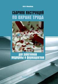 Сборник инструкций по охране труда для работников медицины и фармацевтики, Ю. М. Михайлов
