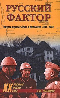 Русский фактор. Вторая мировая война в Югославии. 1941-1945, А. Ю. Тимофеев