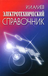 Электротехнический справочник, И. И. Алиев