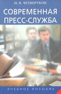 Современная пресс-служба, Н. В. Четвертков