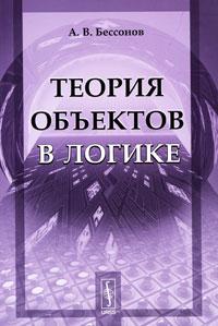Теория объектов в логике, А. В. Бессонов