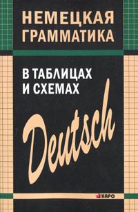 Немецкая грамматика в таблицах и схемах, Е. А. Тимофеева