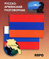 Русско-армянский разговорник, Н. Чарчоглян