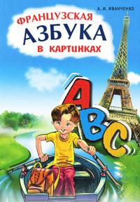 Французская азбука в картинках, А. И. Иванченко