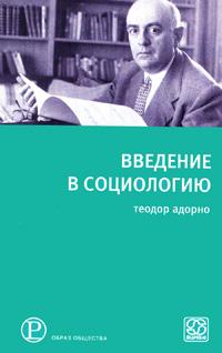 Введение в социологию, Теодор Адорно