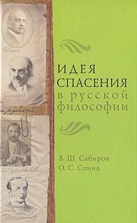 Идея спасения в русской философии, В. Ш. Сабиров, О. С. Соина
